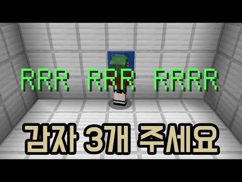 RRR RRR RRRR(마인크래프트)