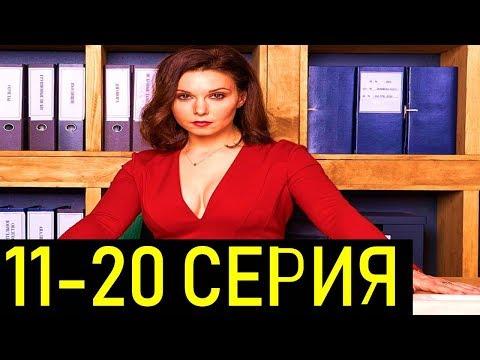 ХОРОШАЯ ЖЕНА 11-20 СЕРИИ