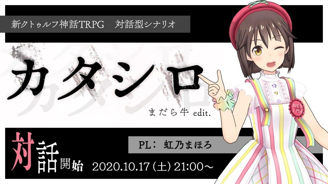 【新クトゥルフ神話TRPG】カタシロ /PL:虹乃まほろ