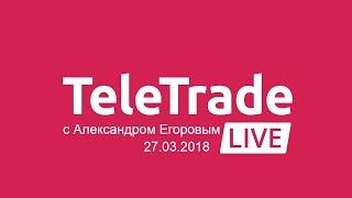 TeleTrade Live 27.03.2018 с Александром Егоровым