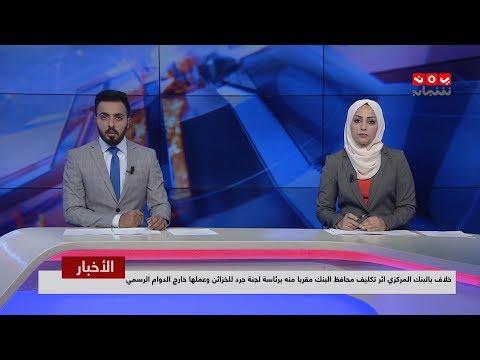 اخر الاخبار | 21  -07  - 2019 | تقديم مروه السوادي وهشام الزيادي | يمن شباب