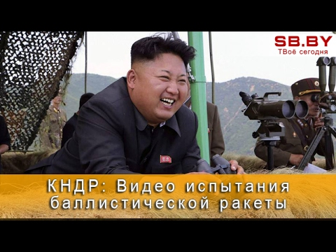КНДР: Видео испытания баллистической ракеты