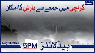 Samaa Headlines 5pm | Prediction of rain from Karachi in Friday