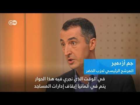 جم أزدمير لـ DW: تركيا تستبدل إدارات المساجد الداعمة للاندماج  - 17:23-2017 / 7 / 19