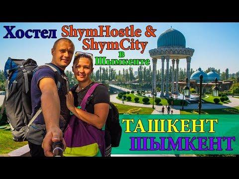ТАШКЕНТ | УЗБЕКИСТАН | ТЕЛЕБАШНЯ | TASHKENT LAND | АКВАПАРК | SHYM CITY HOSTEL В ШЫМКЕНТЕ #13