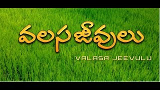 Valasa Jeevulu ll Telugu Short Film ll Short Film Talkies ll Directed By M. Balaraju