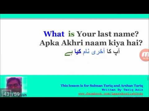 How To Say What Is Your Last Name In Urdu