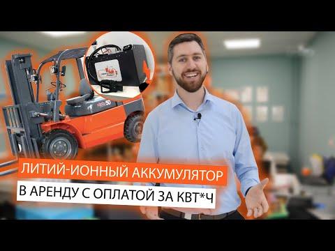 Литий-ионный аккумулятор в аренду с оплатой за кВт*ч