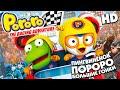 ПОРОРО: Большие гонки /Pororo, the Racing Adventure/ Мультфильм в HD