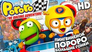 ПОРОРО: Большие гонки /Pororo, the Racing Adventur...