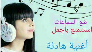 أغنية 🎵 فرنسية هادئة مترجمة بالعربية