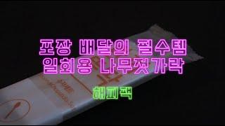 [해피팩]포장 배달 필수품, 일회용 나무젓가락