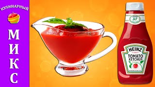 Домашний кетчуп из помидор - рецепт пальчики оближешь!