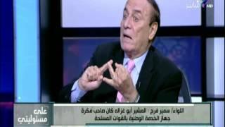 فيديو| مدير الشؤون المعنوية السابق: مصانع الجيش ملتزمة بدفع الضرائب