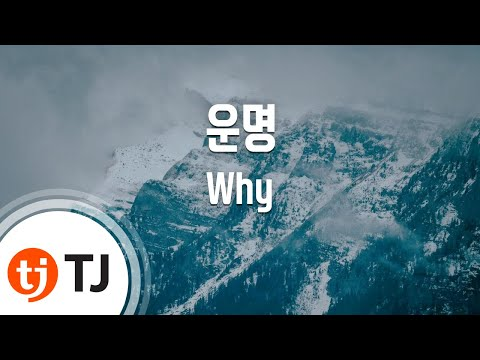 [TJ노래방] 운명(풀하우스OST) - Why / TJ Karaoke
