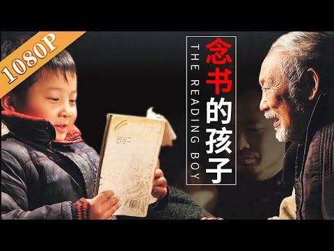 《念书的孩子》/The Reading Boy 冷门高分国产亲情剧 9岁留守儿童守家的心酸 (江化霖 / 李佳奇 / 原明轩)|new Movie2020|最新电影2020