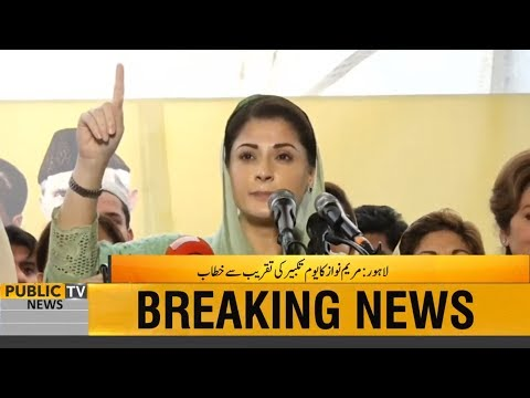 Maryam Nawaz Aggressive Speech At PMLN Jalsa Today | 28 May 2019