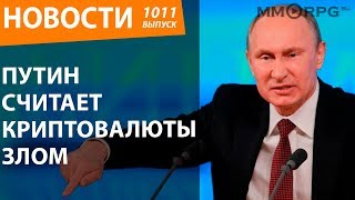 Путин считает криптовалюты злом. Новости