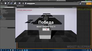 Урок по созданию простейшей игры на Unreal Engine 4