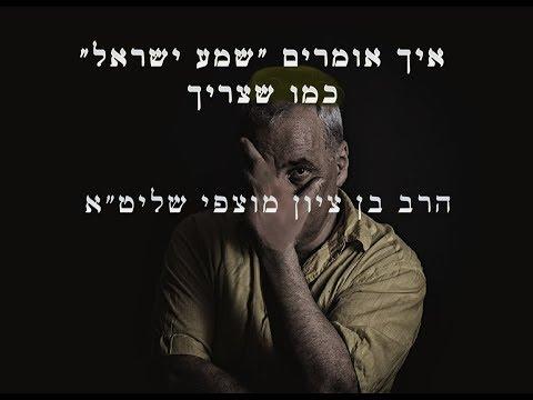 """איך אומרים """"שמע ישראל"""" כמו שצריך"""