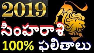 సింహ రాశి Leo 2019 Simha Rasi Astro Predictions for 2019|Simharasi In telugu| 2019 Simharashi telugu