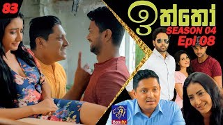 Iththo - ඉත්තෝ | 83 (Season 4 - Episode 08) | SepteMber TV Originals Thumbnail