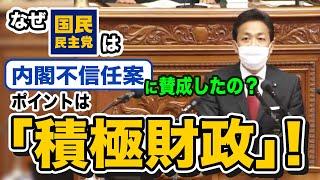 【菅内閣不信任案】玉木雄一郎 積極財政への転換を全ての衆院議員に呼びかける
