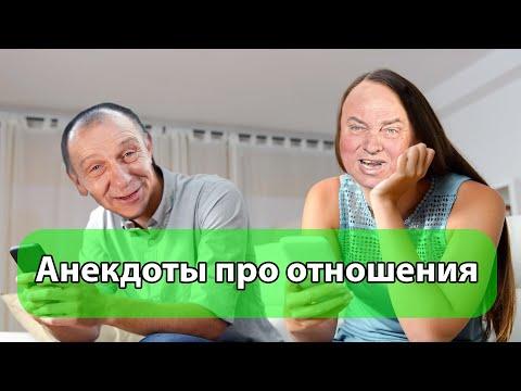 Анекдоты про отношения. Подборка. Выпуск №1