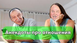 Анекдоты про отношения Подборка Выпуск 1