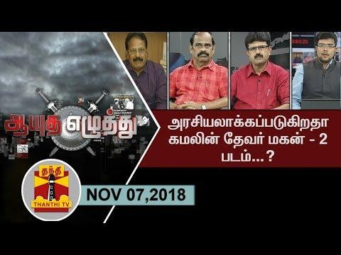 (07/11/2018)Ayutha Ezhuthu :  Is Thevar Magan 2 Movie Being Politicized..?   Thanthi TV Mp3