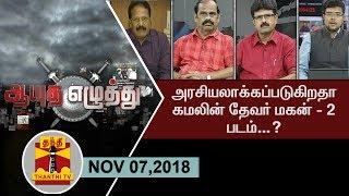 (07/11/2018)Ayutha Ezhuthu :  Is Thevar Magan 2 Movie Being Politicized..? | Thanthi TV