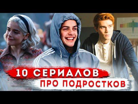 Популярные сериалы для подростков