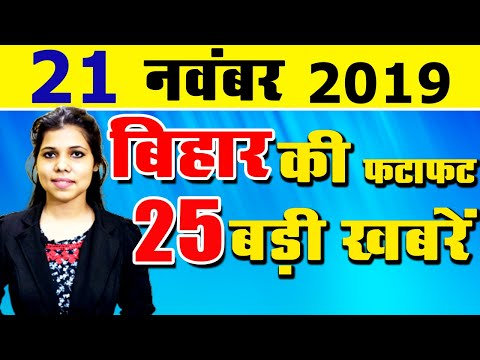 Daily Bihar today updated news of all districts video in Hindi.Get latest news of Patna,Darbhanga.