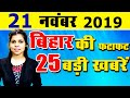 Latest Daily Bihar today news from Bihar districts in Hindi i.e. 21st November 2019