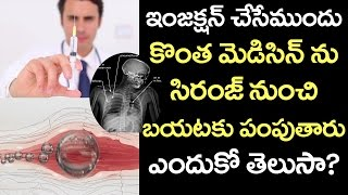 Injection Has So Many Health RISKS? | Facts And Myths About Injection | Health Facts | VTubeTelugu