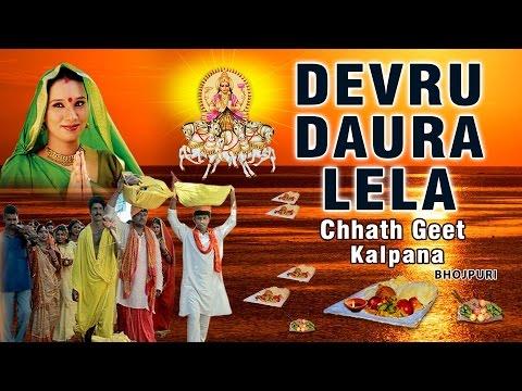 Kalpana | Chhath Geet Bhojpuri Audio Songs Jukebox 2015 | DEVRU DAURA LELA