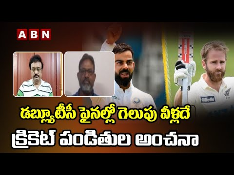 Exclusive Analysis On Who Will Going in Win WTC Final?   India Vs New Zealand   ABN Telugu teluguvoice