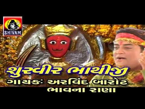 Arvind Barot & Bhavna Rana || Song- Hirna Hinchke || Bhathiji Maharaj Song ||