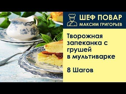 Творожная запеканка с грушей в мультиварке . Рецепт от шеф повара Максима Григорьева