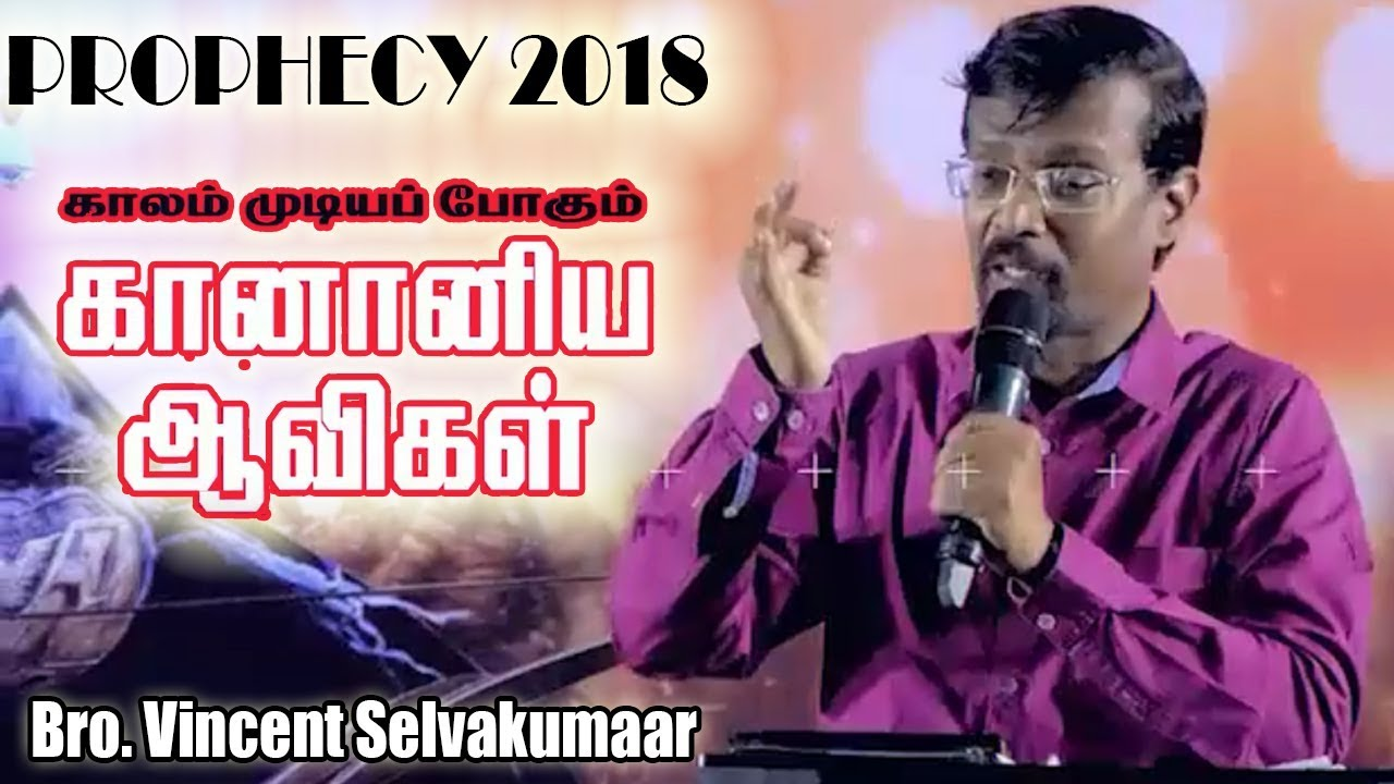 Prophecy 2018 | Kalam Mudiapogum Cannaniya Avigal | Different places in Hell, False Ministers
