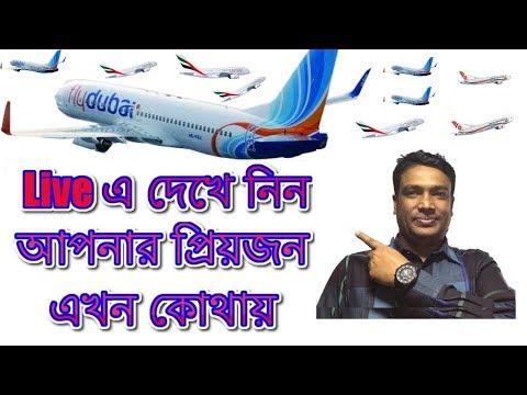 Live Flight Tracking | Live Flight Tracker Tracker Bangla