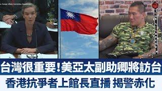 台灣很重要!美亞太副助卿將訪台|香港抗爭者上館長直播 揭警赤化|早安新唐人【2019年9月27日】|新唐人亞太電視