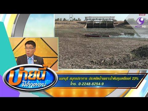 เตือนคนกรุงเทพฯ นนทบุรี สมุทรปราการ ประหยัดน้ำเพราะน้ำต้นทุนเหลือแค่ 23% - วันที่ 09 Jan 2020