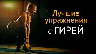 Лучшие упражнения с гирей в домашних условиях для девушек