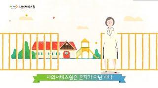 [KOHI 사이버교육]  한국보건복지인력개발원 사회서비…