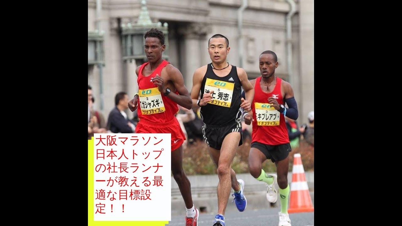 その目標設定大丈夫?大阪マラソン日本人トップの社長ランナーが教える適切な目標設定の仕方