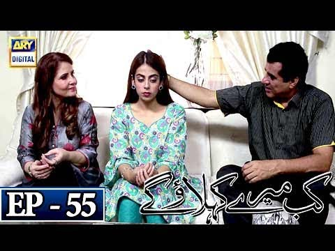 Kab Mere Kehlaoge - Episode 55 - 29th March 2018 - ARY Digital Drama