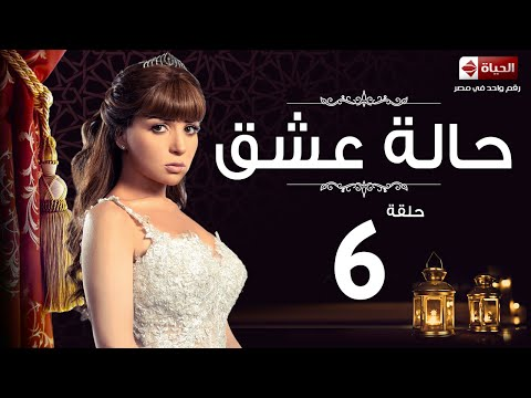مسلسل حالة عشق HD - الحلقة السادسة 6 - مي عز الدين - 7alet 3esh2 Series Eps 6