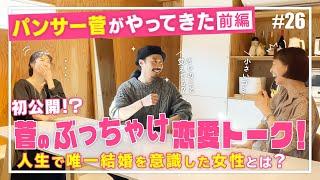 ゲストにパンサー菅さんが登場! やすだの歩き方のメンバーの懐かしいトークから結婚などぶっちゃけトーク満載 安田美沙子とSサイズモデルさりが YouTube始めました。