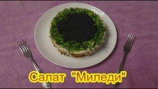 Салат Миледи салаты на праздничный стол быстро вкусно